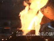 Pure Japan Asia 日本のTAKUMI発見隊 桑名の鋳物