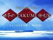Pure Japan Asia 日本のTAKUMI発見隊 せとうちの手仕事~香川の匠~