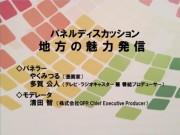 【全映協フォーラム2016 in 幕張】パネルディスカッション