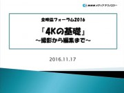 【全映協フォーラム2016 in 幕張】セミナー3