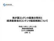 【全映協フォーラム2017 in 幕張】セミナー1