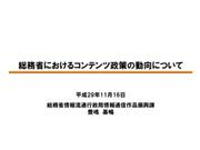 【全映協フォーラム2017 in 幕張】セミナー2