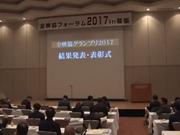 【全映協フォーラム2017 in 幕張】表彰式